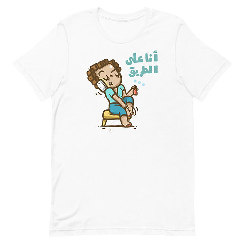 On My Way 1 - Short-Sleeve T-Shirt - أنا على الطريق ١