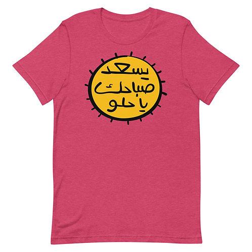 Yis3id Saba7ak - Short-Sleeve T-Shirt - يسعد صباحك
