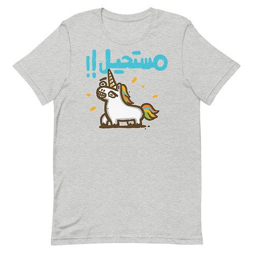 Impossible - Short-Sleeve T-Shirt - مستحيل