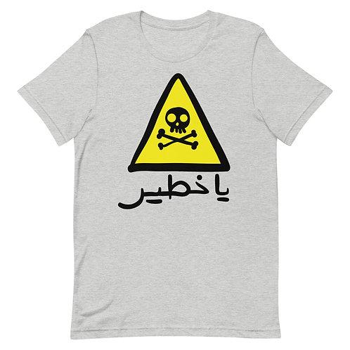 Ya Khateer - Short-Sleeve T-Shirt - يا خطير