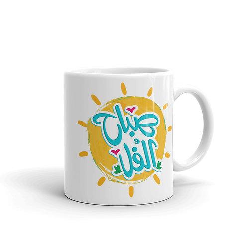Saba7 Elfol - White Glossy Mug - صباح الفل