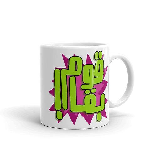 Oum Ba2a - White Glossy Mug - قوم بقا