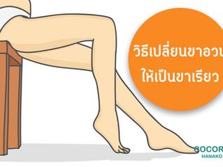 คุณแม่ก็เซี๊ยะได้ ตอน เปลี่ยนขาอวบ ให้เป็นขาเรียวสวย