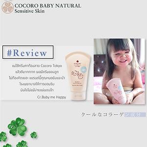 ริชเมนูไลน์ - Baby-05.jpg