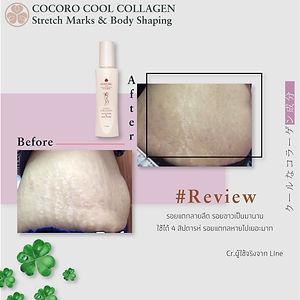 ริชเมนูไลน์-collagen-03.jpg