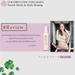 ริชเมนูไลน์-collagen-08.jpg