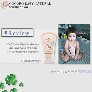 ริชเมนูไลน์ - Baby-09.jpg