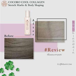 ริชเมนูไลน์-collagen-02.jpg