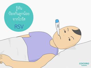 เรื่องจริงที่คุณแม่ลูก 2 อยากบอก ตอน รู้ทันป้องกันลูกน้อยจากไวรัส RSV