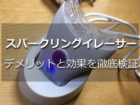 スパークリングイレーサー【デメリットと効果を徹底検証】