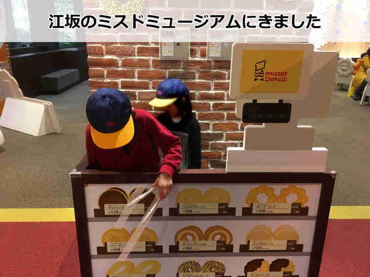 江坂のミスドミュージアム
