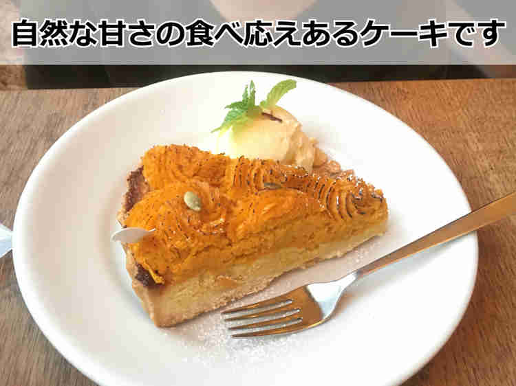 江坂のカフェ「エデン」のかぼちゃケーキ