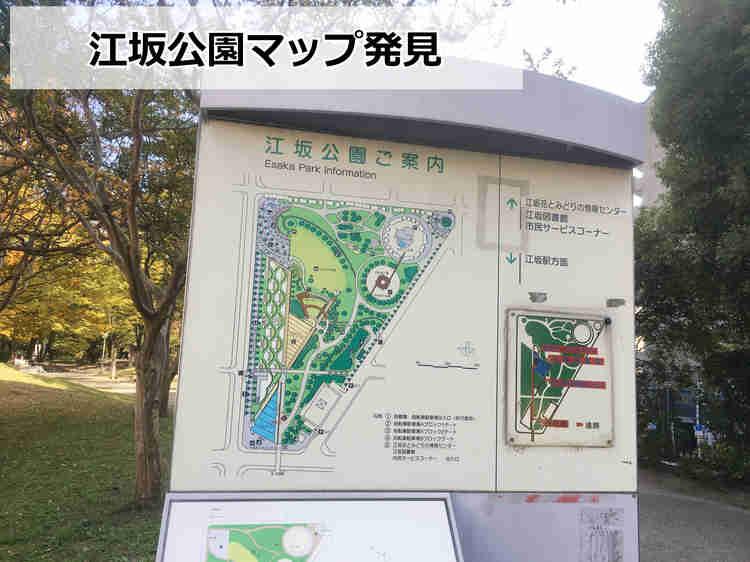 江坂公園マップ