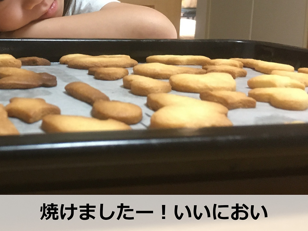 手作りクッキー完成