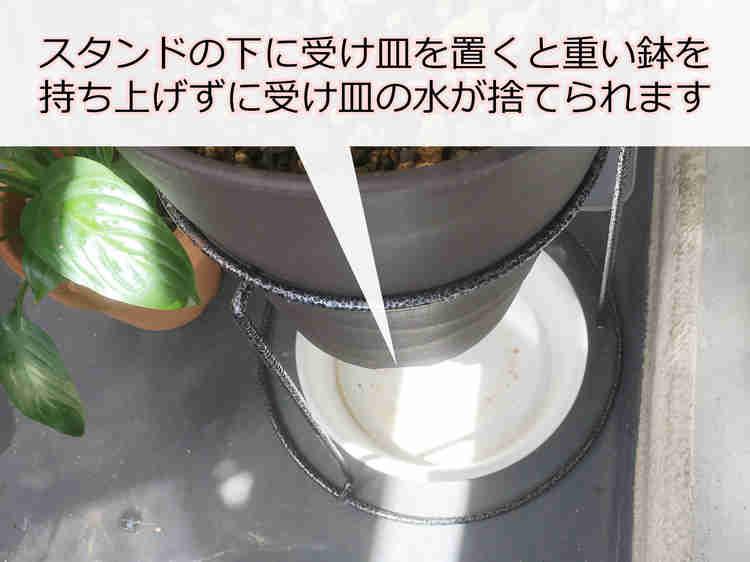 鉢スタンドの下に置いた受け皿