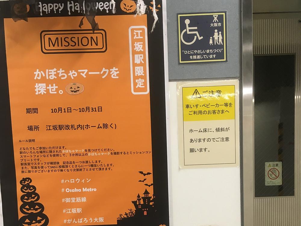 江坂駅でハロウィンイベント発見