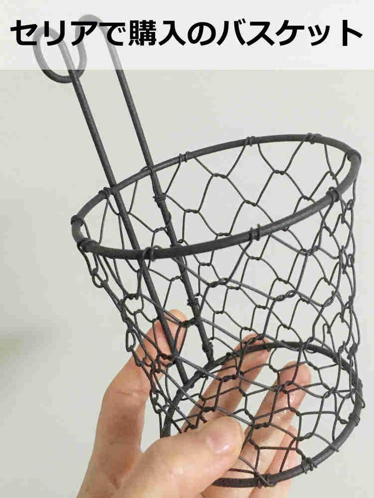 セリアの園芸コーナーで見つけたミニバスケット