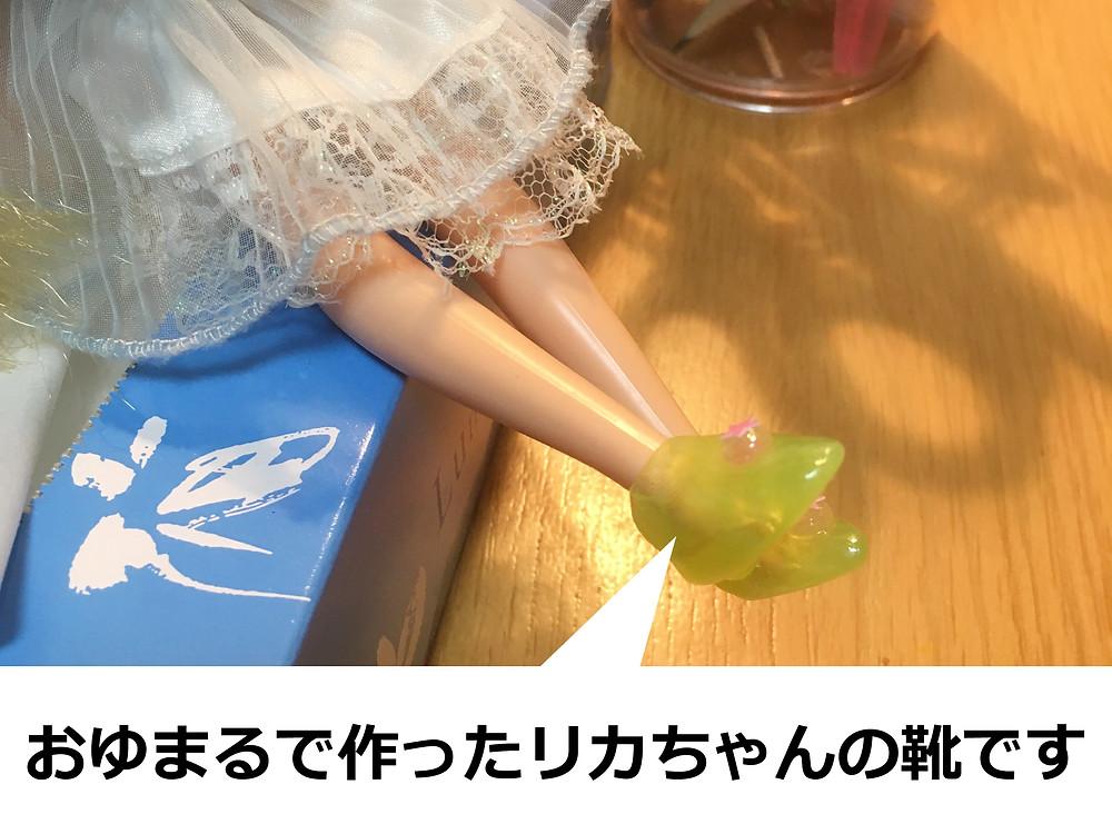 おゆまるで作成したリカちゃんの靴