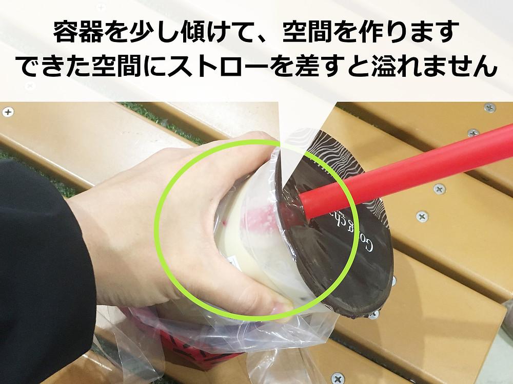 ゴンチャのミルクティーにストローを差すとき溢れないようにするコツ