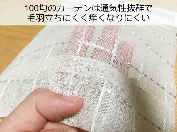 透け透けの100均カーテン