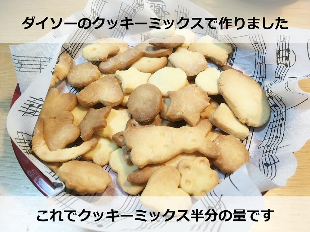 ダイソーのクッキーミックスで作ったクッキー