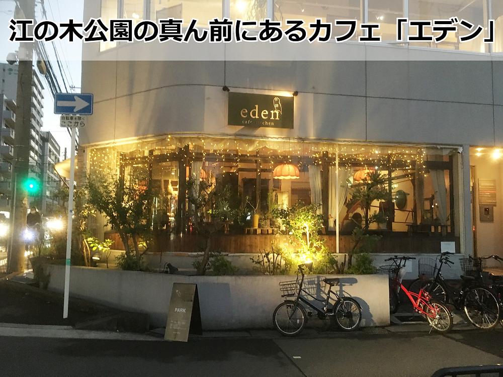 江の木公園の真ん前にあるカフェ「エデン」
