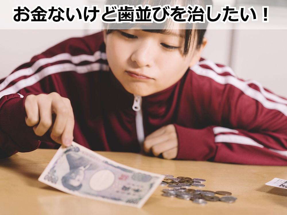 お金ないけど歯並びを治したい女子