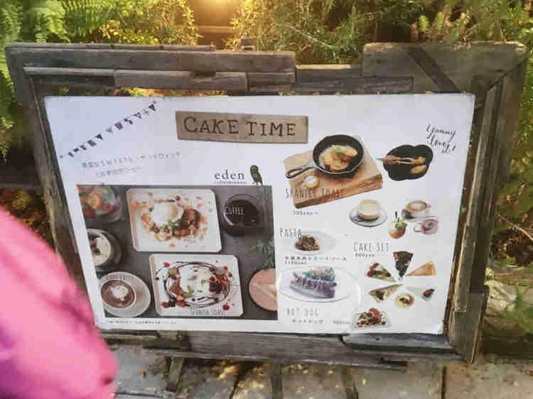 江坂のカフェ「エデン」のメニュー表