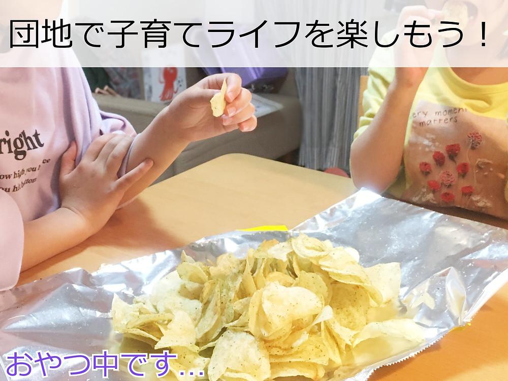 ポテトチップスを食べる子供達