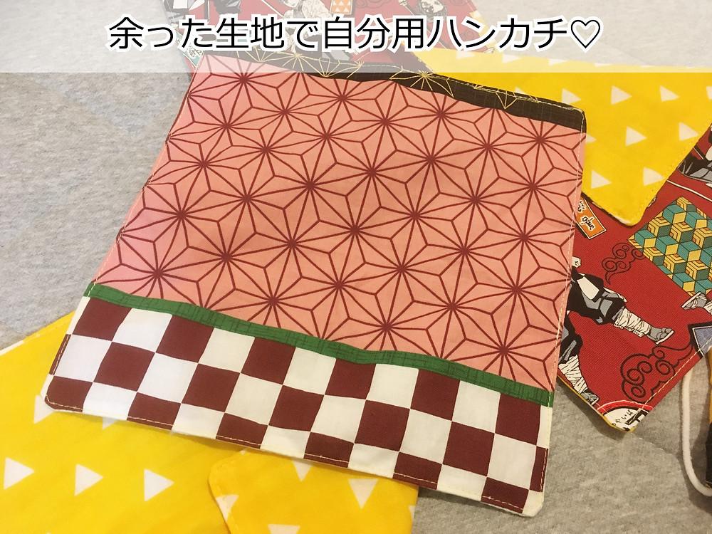 残りの布で手作りハンカチ♡(禰豆子ちゃん柄)