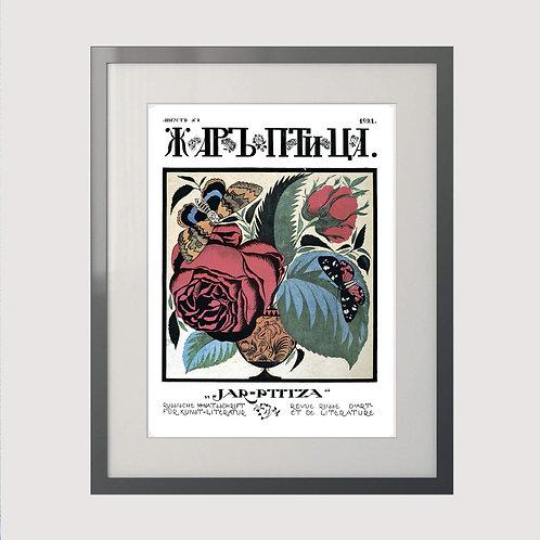 "28. Плакат ""Jar Ptitza"" 1921 год. №1 Репринт."