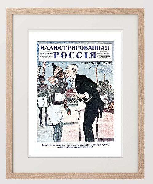 """21. Плакат """"La Russe Illustree"""" 1927 год. ПАСХАЛЬНЫЙ НОМЕР.  Репринт."""