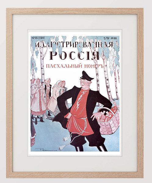 """20. Плакат """"La Russe Illustree"""" 1928 год. ПАСХАЛЬНЫЙ НОМЕР.  Репринт."""