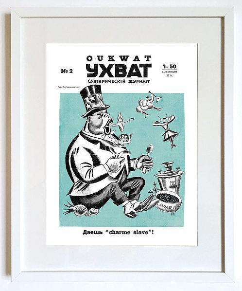 """12. Плакат """"Oukwat"""" 1926 год. Репринт."""