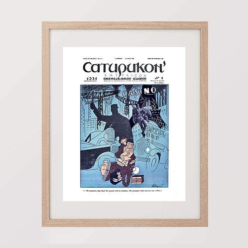 """25. Плакат """"SATYRICON"""" 1931 год. №1.  Репринт."""