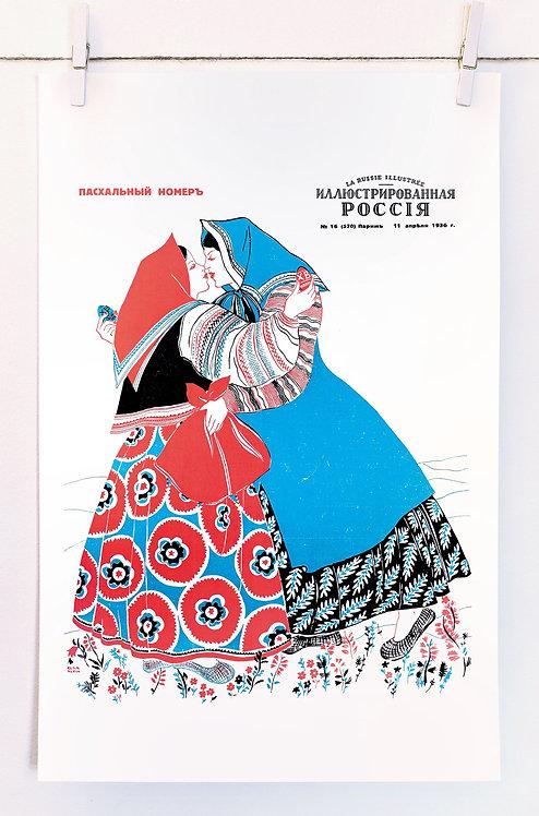 """19. Плакат """"La Russe Illustree"""" 1935 год. ПАСХАЛЬНЫЙ НОМЕР.  Репринт."""