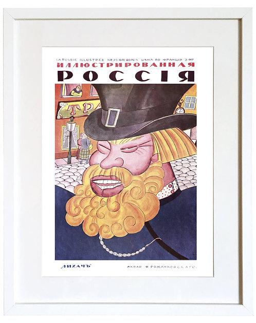 "27. Плакат ""La Russe Illustree"" 1926 год. №35.  Репринт."