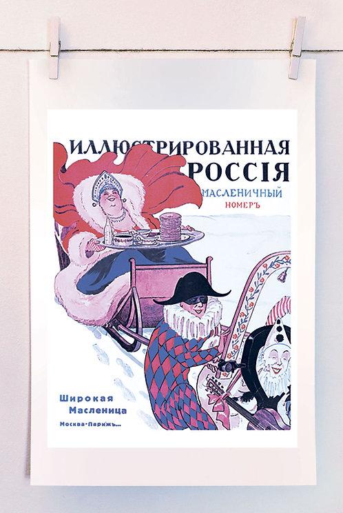 "17. Плакат ""La Russe Illustree"". Репринт."
