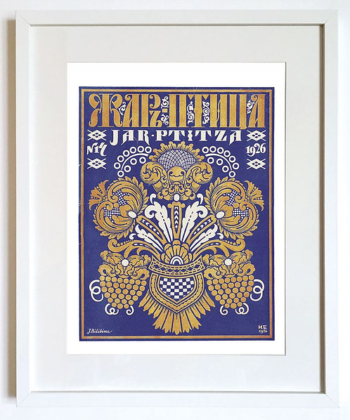 "6. Плакат ""Jar-Ptitza"". Репринт.»"
