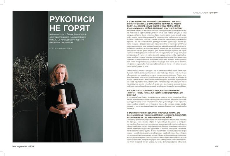 Veter_print_X_a la rus-1.jpg