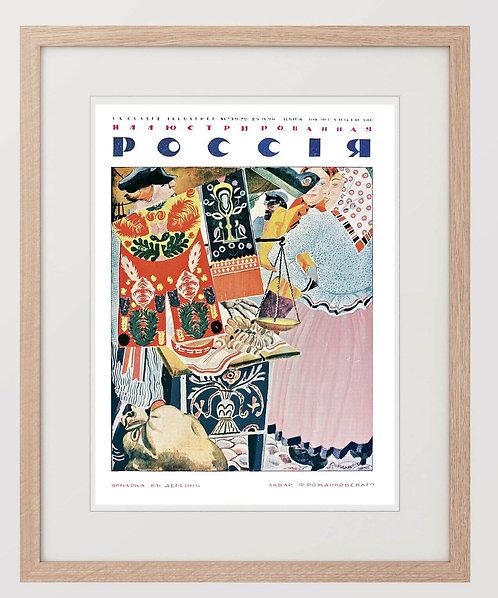 "29. Плакат ""La Russe Illustree""  №39 1926 год. Репринт."