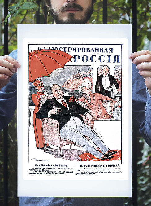 "24. Плакат ""La Russe Illustree"" №21 1927 год. Репринт."
