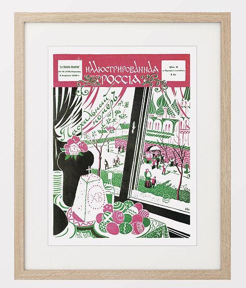 """23. Плакат """"La Russe Illustree"""" 1939 год. ПАСХАЛЬНЫЙ НОМЕР.  Репринт."""