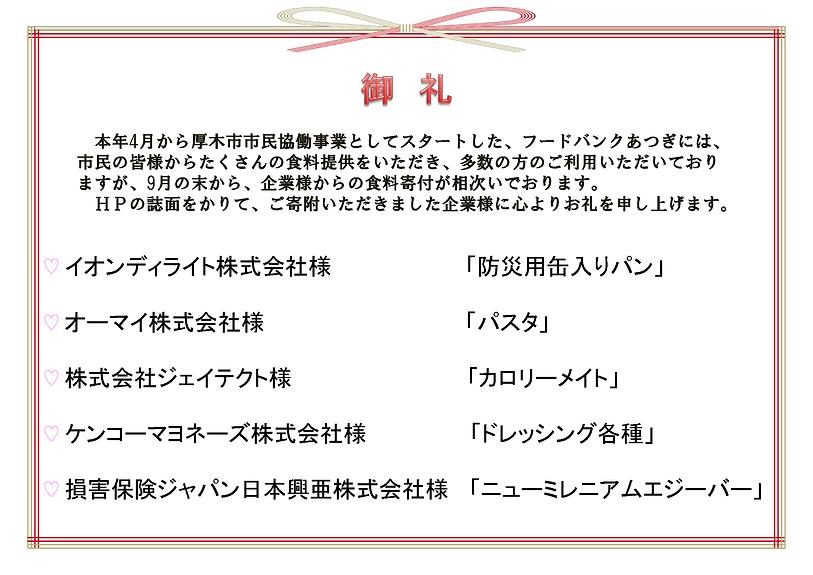 寄付企業御礼20191030.png