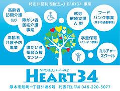 201909_看板_NPO法人Heart34_1200x910_最終案0922.