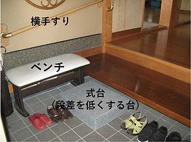 玄関写真1.jpg
