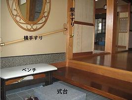 玄関写真2.jpg