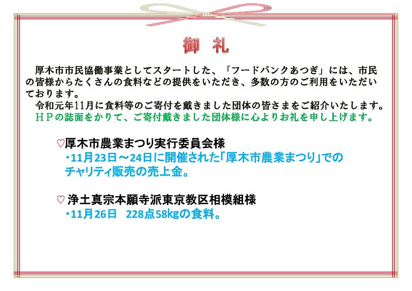 寄付企業御礼20191202.png