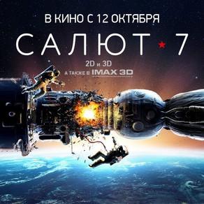 CINEMA RUSSO: Salyut 7