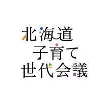 HokkaidoKosodateSedaiKaigi_logo_Lockup2_edited.jpg